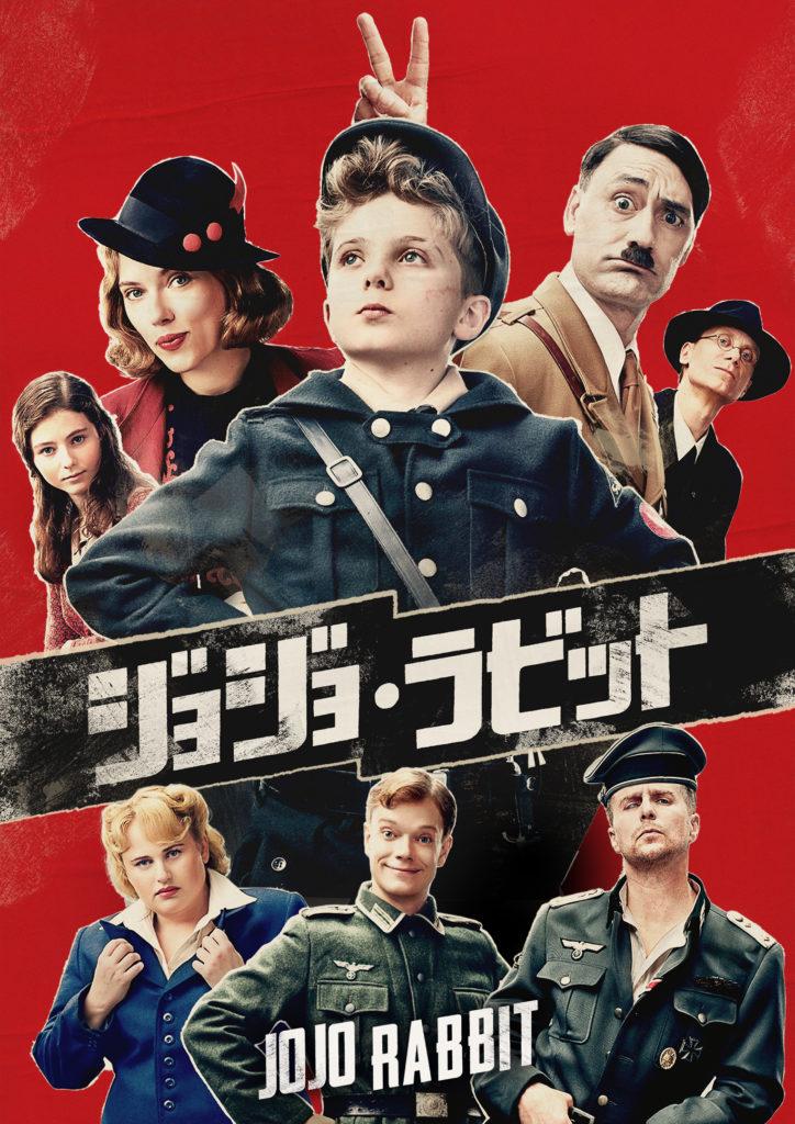 マーベル作品も手掛けた監督がおくる寛容と愛の戦争映画『ジョジョ・ラビット』