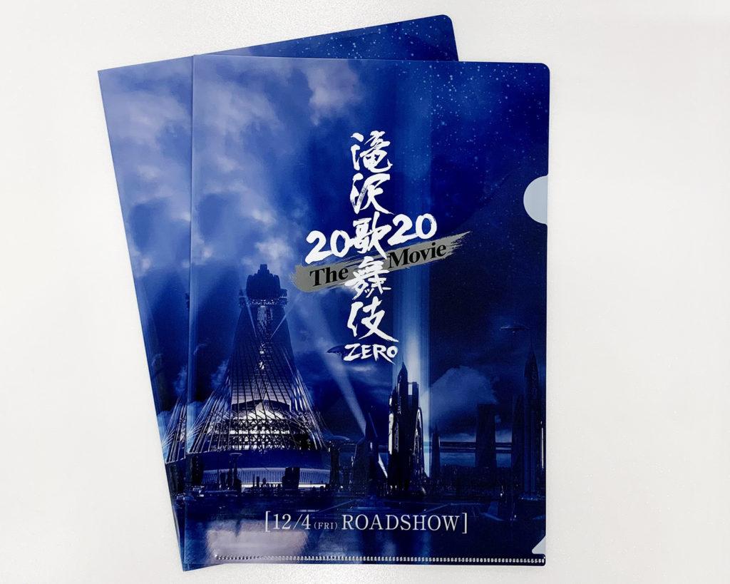 IMG 4948H 1024x819 - 【プレゼントあり】Snow Man主演『滝沢歌舞伎 ZERO 2020 The Movie』の特別上映に行ってきました