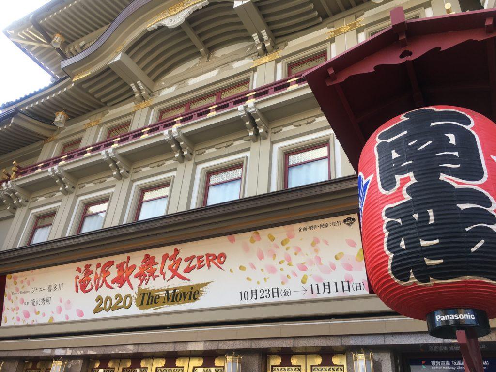 IMG 6851 1024x768 - 【プレゼントあり】Snow Man主演『滝沢歌舞伎 ZERO 2020 The Movie』の特別上映に行ってきました